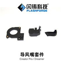 Flashforge 3D printer parts accessory Accessories air flow guide nozzle fan duct kit for Creator Pro/Dreamer