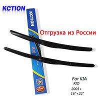 Car Windshield Wiper Blade For Kia Rio 2005 16 22 Natural Rubber Three Segmental Type Car