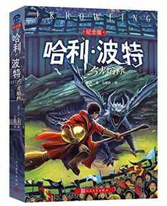 Free shipping Harry Potter and the Goblet of Fire(chinese edition) harry potter and the goblet of fire аудиокнига на 17 cd