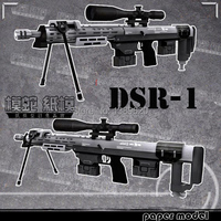 Paper Model weapon DSR 1 Sniper rifle 1:1 Scale 3D puzzles paper Gun toy Handmade Toys Free shipping