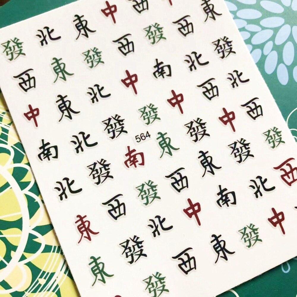 Schönheit & Gesundheit 1 Stücke 3d Super Dünne Nagel Kunst Aufkleber Nagel Adhesive Decals Maniküre Dekoration Chinesischen Traditionellen Drachen & Phoenix Nagel Wraps F472