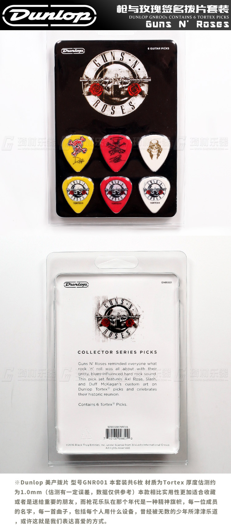 Six  x  GUNS N ROSES   Guitar  Plectrum //// Picks With Leather Keyring Holder