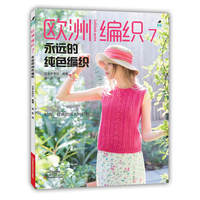 Chinese Knitting Needle Book Beginners Self Learners For Europe Style Articles