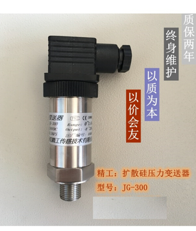 0~10MPA Diffused silicon pressure transmitter M20*1.5 level negative absolute pneumatic hydraulic pressure sensor 4 ~ 20ma 0 50kpa diffused silicon pressure transmitter m20 1 5 level negative absolute pneumatic hydraulic pressure sensor 4 20ma