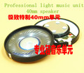 40mm speaker unit super soft diaphragm unit Professional light music unit headset unit