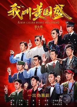 《我叫黄国盛》2017年中国大陆剧情,喜剧电视剧在线观看
