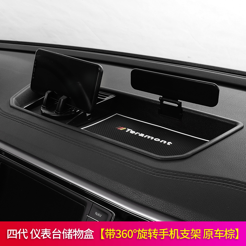 for Volkswagen Teramont instrument panel storage box interior modification decorative control