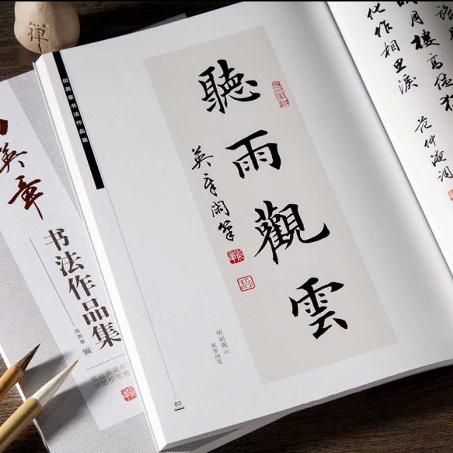 Copybook Chinese traditional writing character book Encyclopedia of Chinese Calligraphy famous work how things work encyclopedia