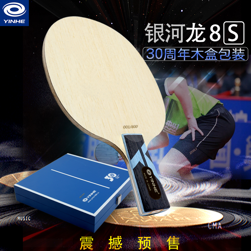 YINHE table tennis balde Ping Pong racket Dragon God National Team 1986 Dragon 8S limited racket ALC yinhe table tennis balde ping pong racket dragon god national team 1986 dragon 8s limited racket alc