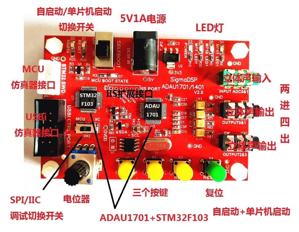 ADAU1701 Development Board/ADAU1701+Single Chip Microcomputer Architecture
