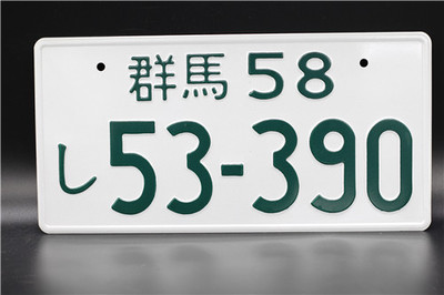 EXCLUSIVE SALES Japanese movie japan Initial D Aluminum material license plates iron painting car number plate metal home Decor image