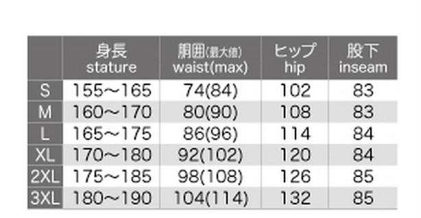 Pant size chart