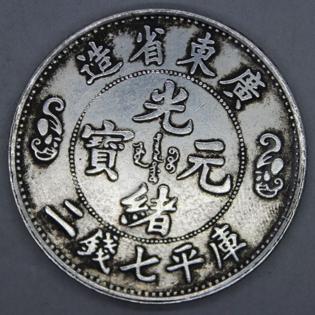 Old Chinese Tibet Silver Coins Made In Guangdong Guangxu