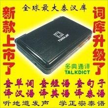 Тайский Английский Китайский маленький язык электронный словарь