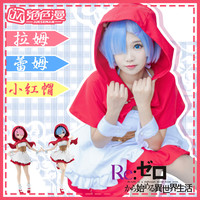 Anime Cosplay Costume Re:Life in a different world from zer Rem Ram Little Red Cape Handmaid's Dress Z