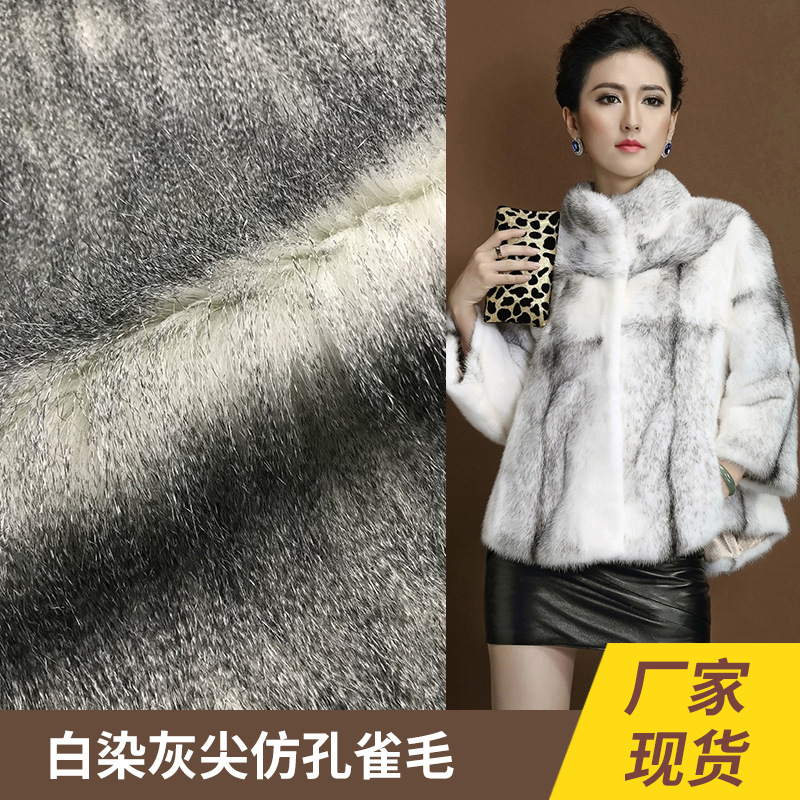 Artificial fur white dyed gray tip imitation peacock hair imitation pheasant feather faux fur plush cloth