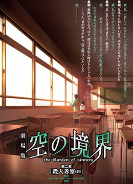 《空之境界 第二章 杀人考察(前)》2007年日本动画动漫在线观看