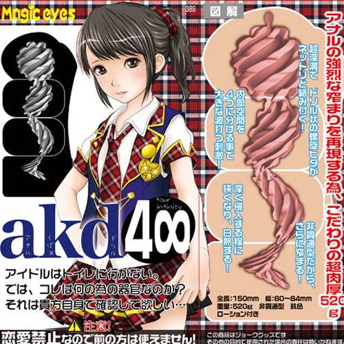 Magic Eyes LORI Series japan Anal Anime vagina pussy vagina pussy Masturbators adult sex toys for men lori магниты из гипса клуб микки мауса lori