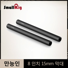 SmallRig Aluminum Alloy 15mm Rod Stabilizing Rod Shoulder Support System Threaded Rod 20cm Long 8 inch M12 Rod - 1051