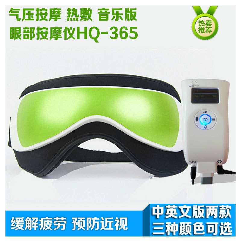 3D Pressure Hot Compress Ocular Region Instrument Music Edition Eye Massage Organ Sell Wholesale