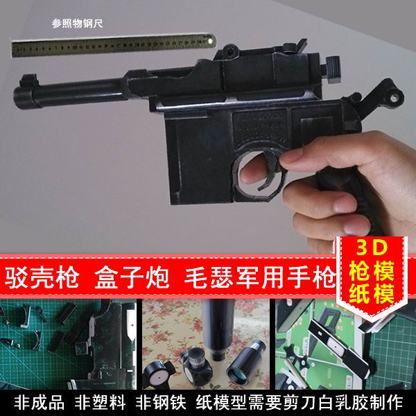 1:1 Mauser Pistol Toy Gun Shell Gun Paper Model Manual DIY