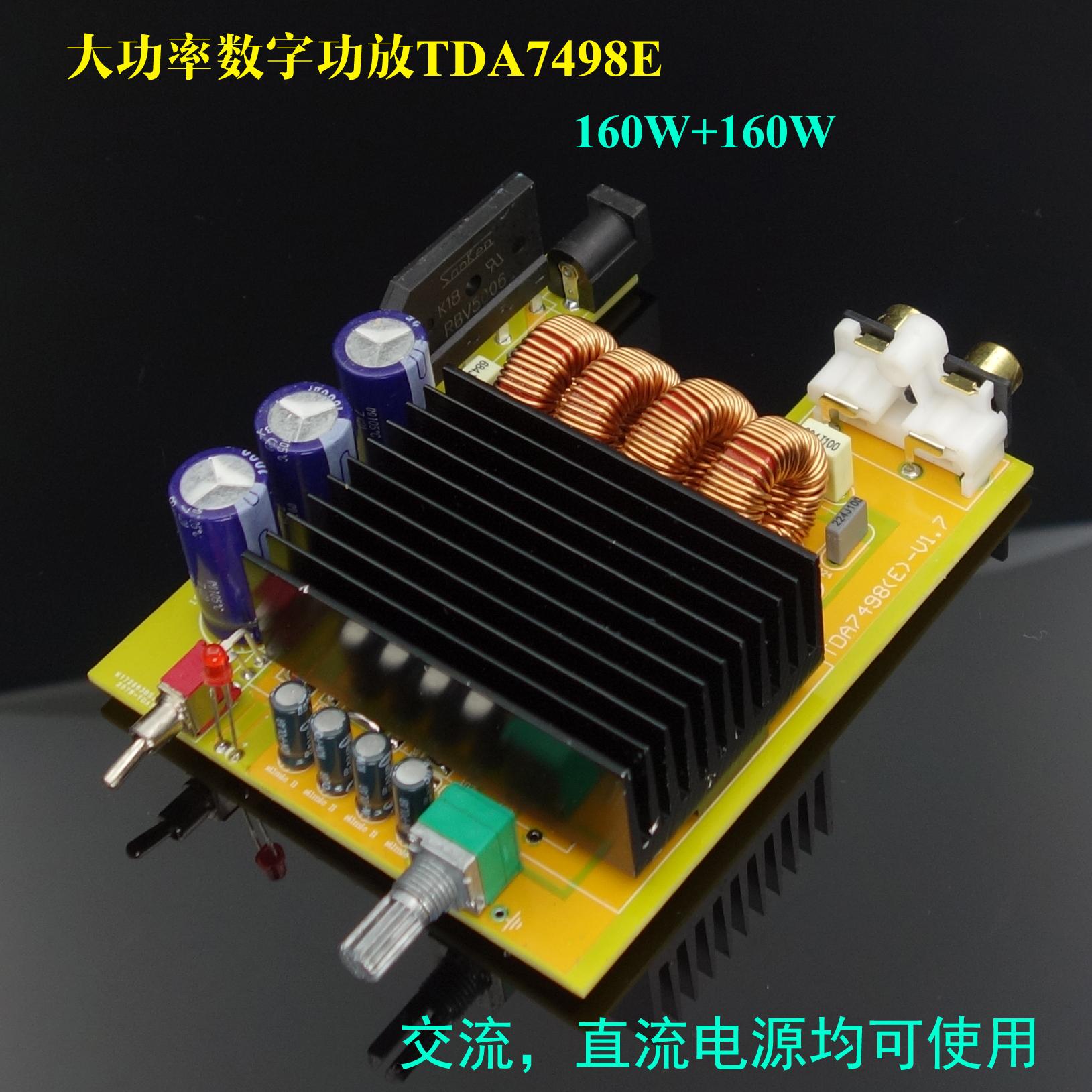 Audio amplificador S.M.S.L integrado 4