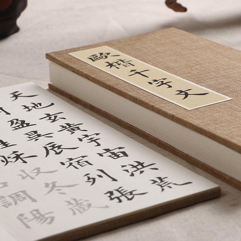 1sheet,Copybook For Calligraphy Thousand Character Classic Ou Ti Qian Zi Wen Shu Fa,Imitating Facsimile Xuan Paper Tracing Paper