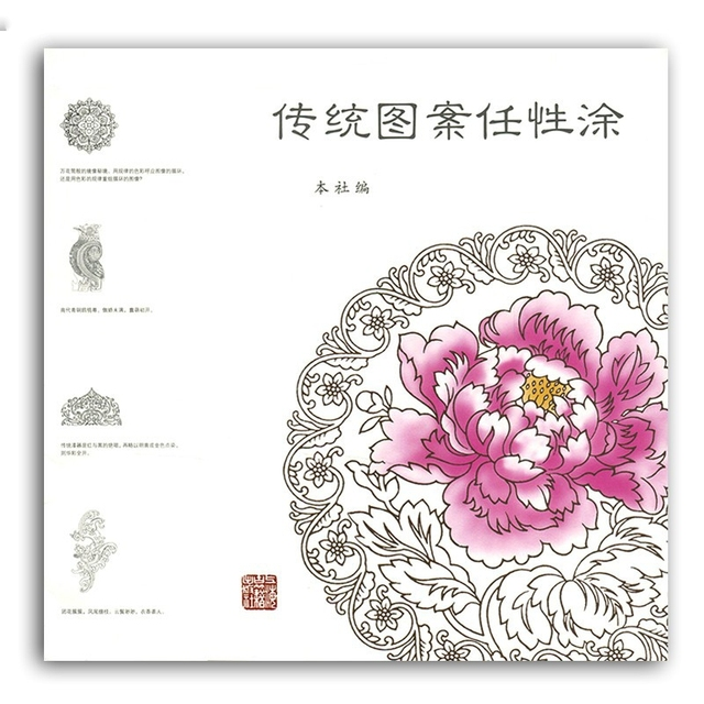 Chino tradicional patrón libro para colorear para adultos niños ...