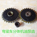 STARPAD For Motorcycle oil pump cub 110 oil pump gear chainlet split type oil pump wheels  Wholesale versatility