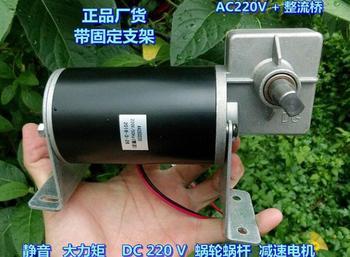 AC220V de alta potencia de motor de alta velocidad rectificador de fuente de alimentación DC positivo de inversión con soporte gusano reductor de engranajes del motor