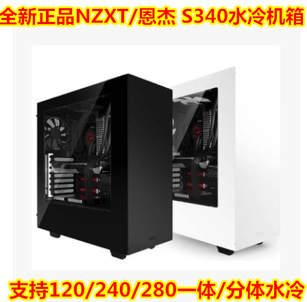 NZXT S340 Tower Mute Chassis Game Chassis White Black Side Transparent Chassis ...