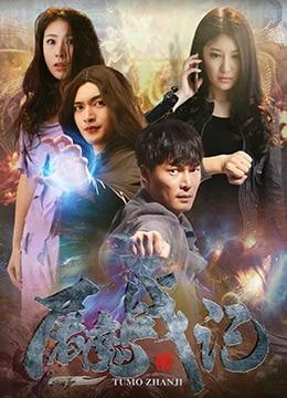 《屠魔战记》2016年中国大陆剧情,喜剧,动作电影在线观看