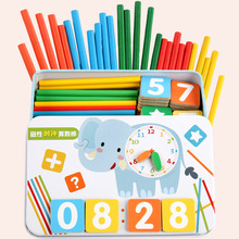 Yooap Childrens toys, counting sticks, mathematical mathematics arithmetic primary school addition and subtraction
