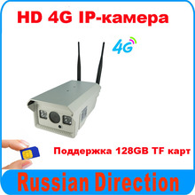 4G WIFI IP camera with HD 1080P 960P resolution infrared night vision cctv camera