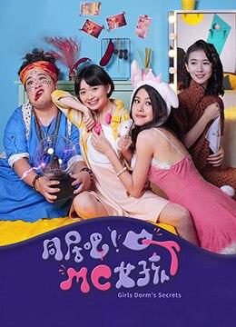 《同居吧!MC女孩》2019年台湾喜剧电视剧在线观看