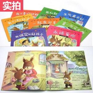 Image 5 - 새로운 감정적 인 행동 관리 어린이 아기 취침 시간 이야기 유치원 추천 도서 중국어 eq 교육 도서, 8 세트