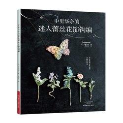 Livro de teste padrão de tricô quente crochê lunarheavenly bonito acessório flor artesanato tricô livro
