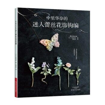Quente Tricô Padrão Livro de Crochê Flor Bonita das Lunarheavenly Acessório Craft Livro De Tricô
