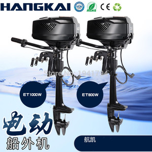 Image 1 - Brand New HANGKAI 4.0 Model Brushless Electric Boat Outboard Motor with 48V 1000W Output Fishing Boat Engine