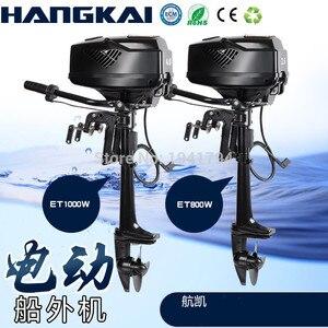 Image 1 - Фирменная Новинка HANGKAI 4,0 Модель Бесщеточный для электрической лодки подвесной лодочный мотор с 48V 1000W Выход рыбачьих лодок двигателя