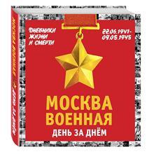 Москва военная день за днем. Дневники жизни и смерти. 22 июня 1941— 9 мая 1945 (Михаил Вострышев, 978-5-699-84