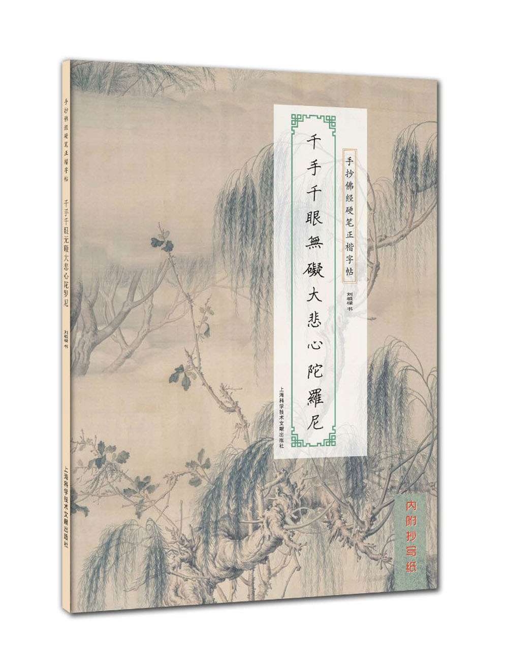 The handwritten Buddhist scriptures in pen copybook series : Qian Shou Wu Yan Da ning Da Bi Xin An luo Ning luo qian yellow 43