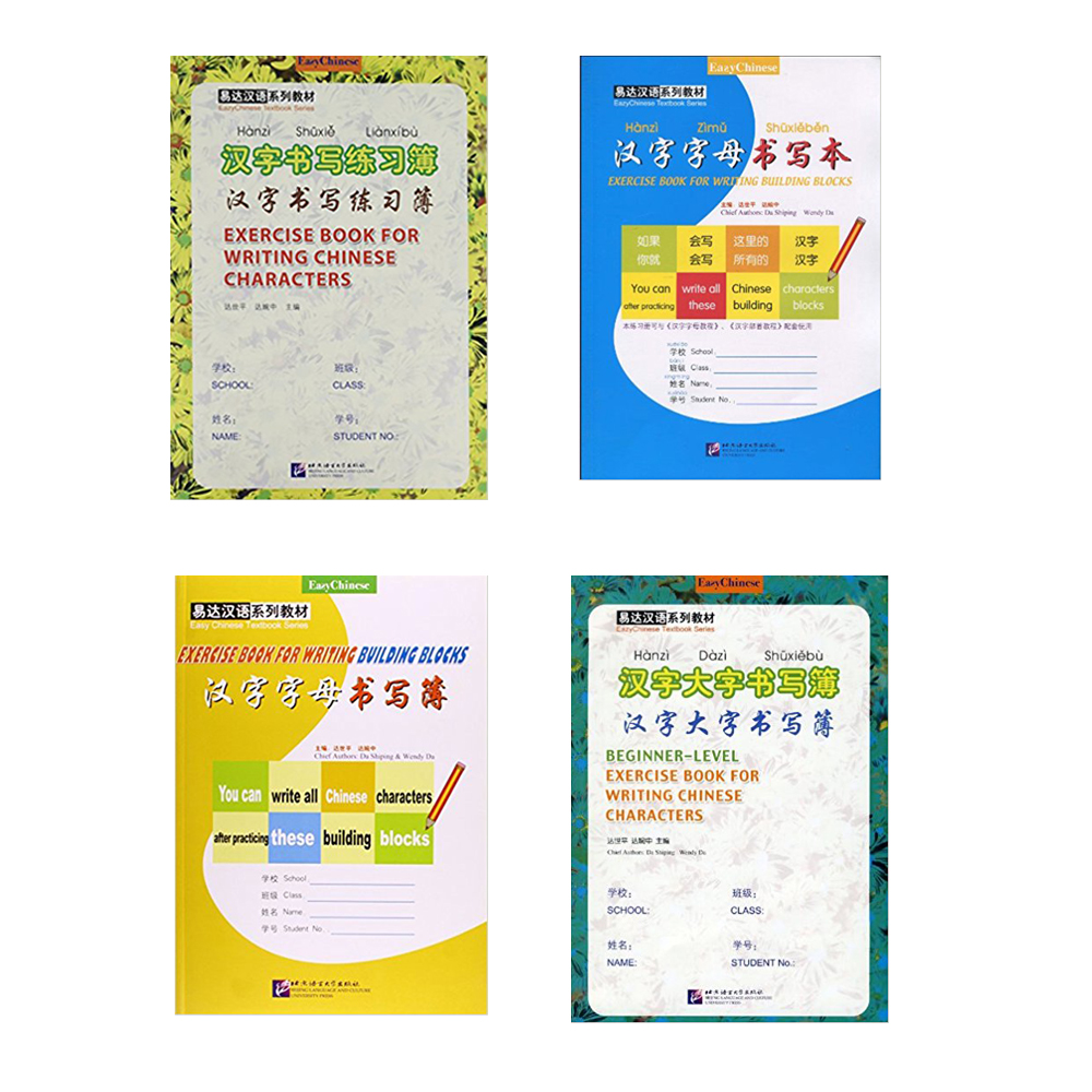 4pcs/set Beginner-Level Exercise Book For Writing Chinese Characters / Exercise Book For Writing Building Blocks