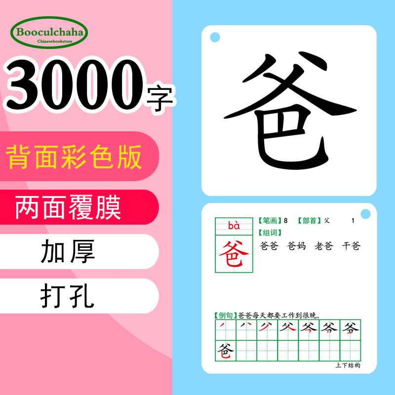 3000 Chinese Character hanzi cards double coated water proof with Phrase stroke pin yin learning Chinese