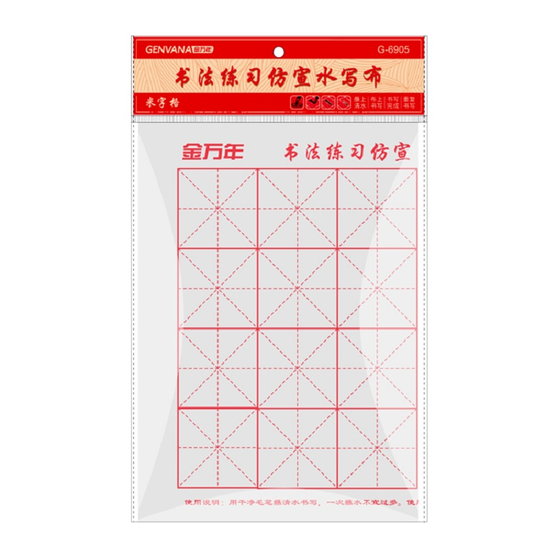Genvana Water Writing Cloth Chinese Calligraphy Copybook No Ink Writing Paper Reusable Paper For Calligraphy Beginner, Student
