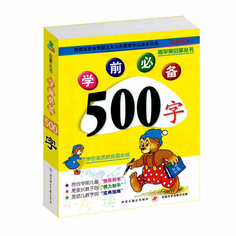 Hot Chinese 500 characters learning pin yin for stater learners chinese learning china small bookHot Chinese 500 characters learning pin yin for stater learners chinese learning china small book