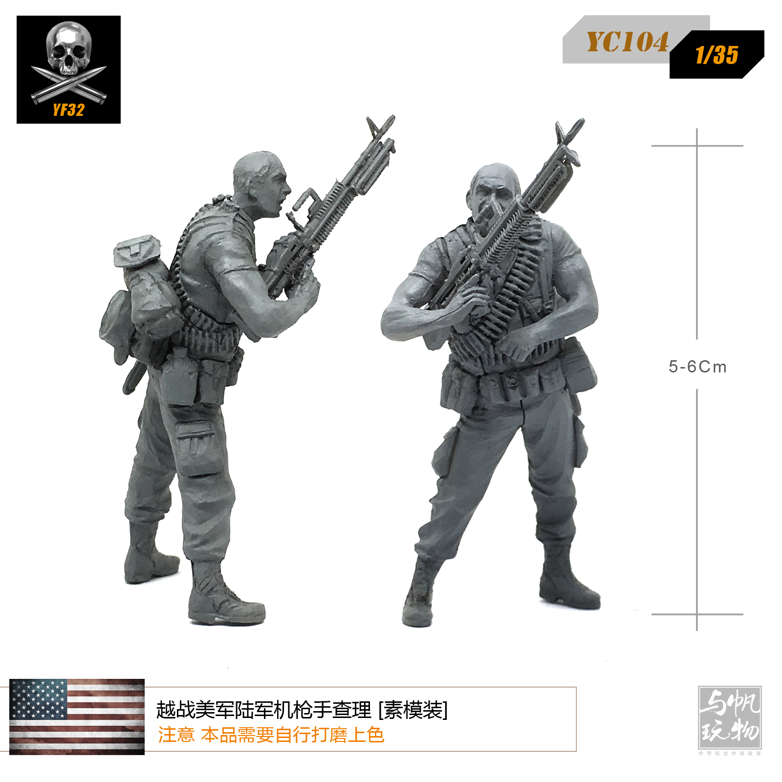 1/35 Vietnam War US Army Machine Shooter Charlie Resins YC104 image