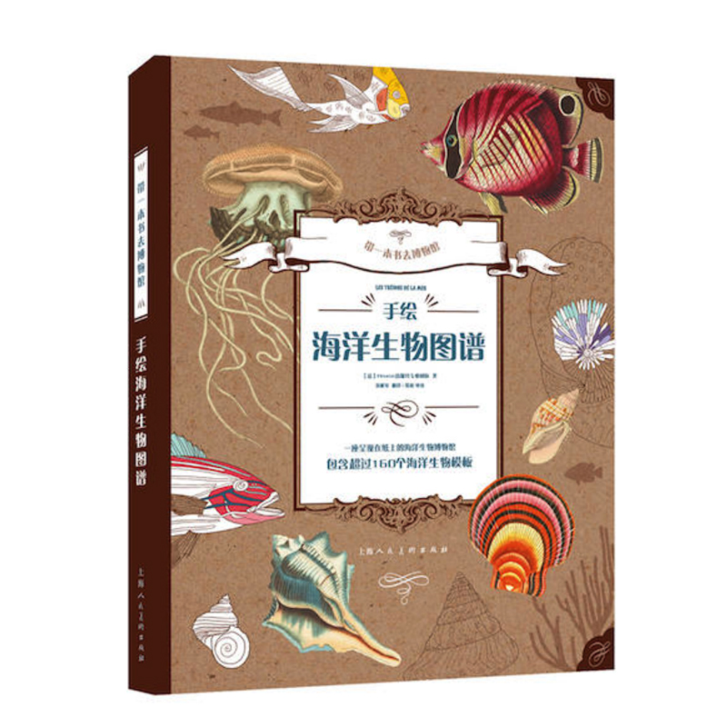 Marine Lives - Go To Museum With A Coloring Book Series  Coloring Book For Kids/Adults Chinese Version Anti-stress