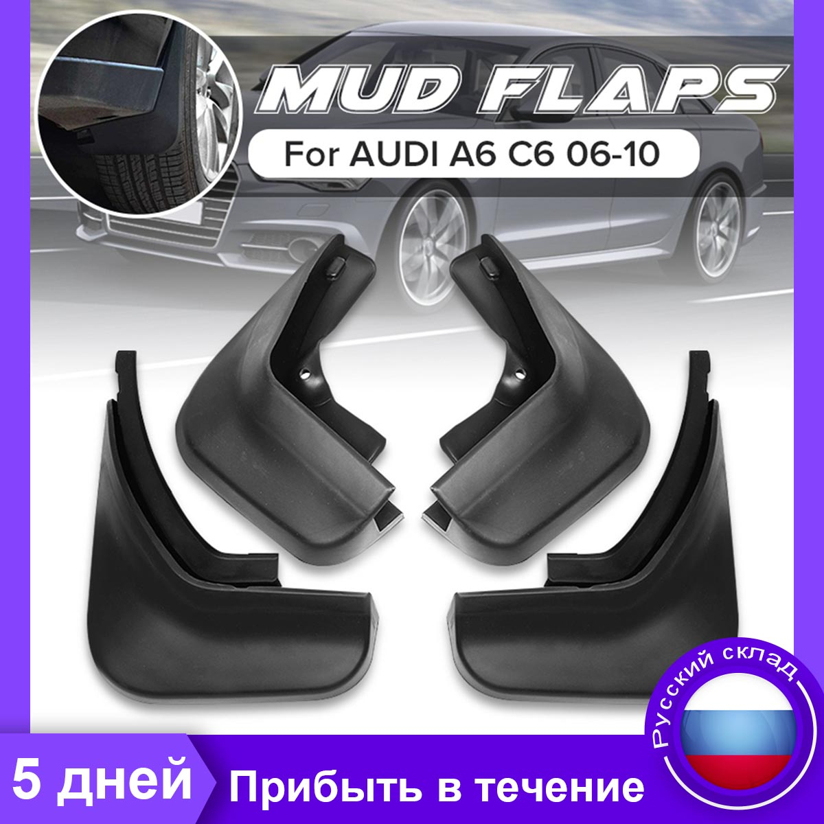 Car Front Rear Mudguards Fender Flares Splash Guards Mud Flaps for <font><b>AUDI</b></font> <font><b>A6</b></font> C6 <font><b>2006</b></font> 2007 2008 2009 2010 image