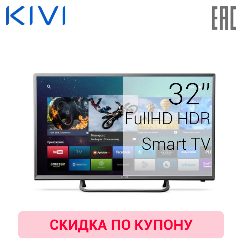 Фото - TV 32 KIVI 32FR50BR FullHD SmartTV 3239inchTV 0-0-12 dvb dvb-t dvb-t2 digital chunghop universal learning remote control controller l309 for tv sat dvd cbl dvb t aux big key large buttons copy